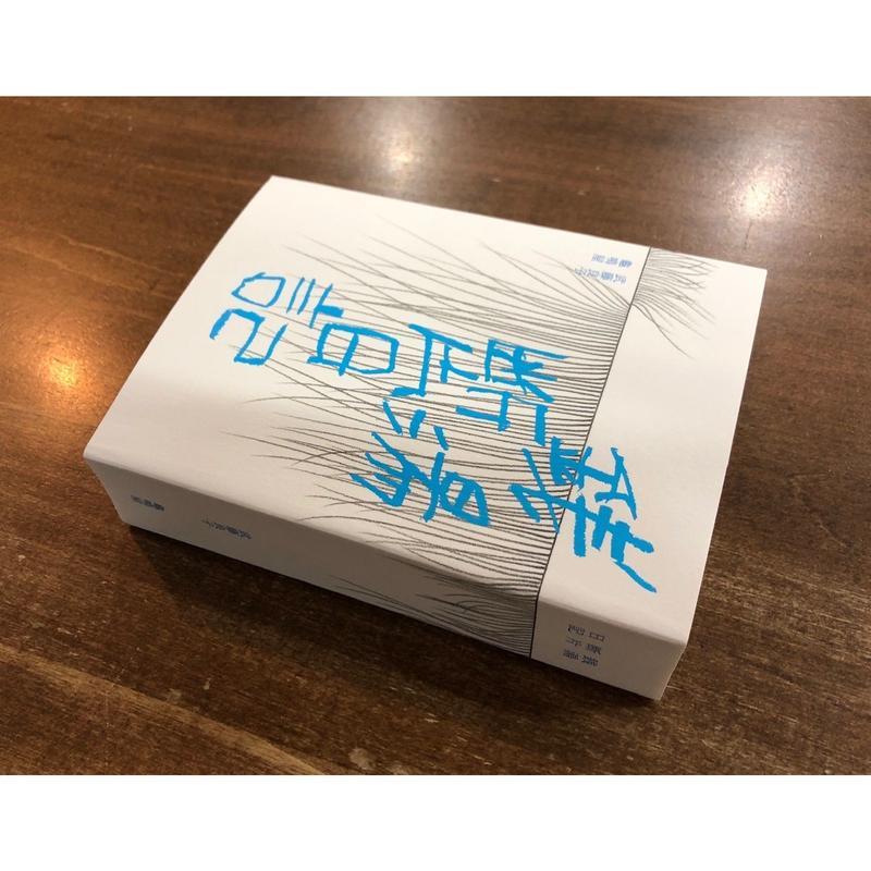銭湯断片日記