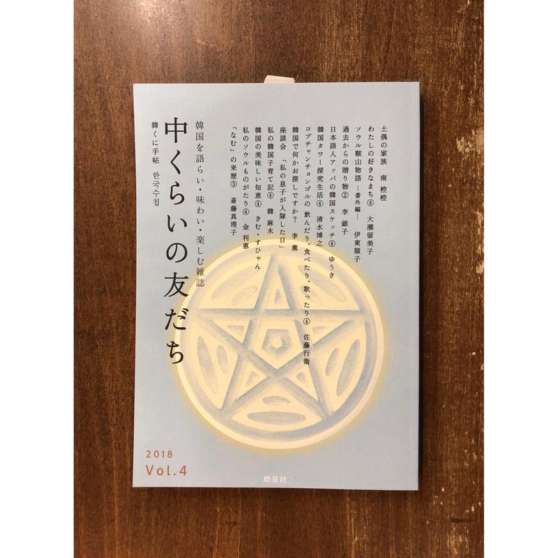 中くらいの友だち 韓くに手帖 vol.4