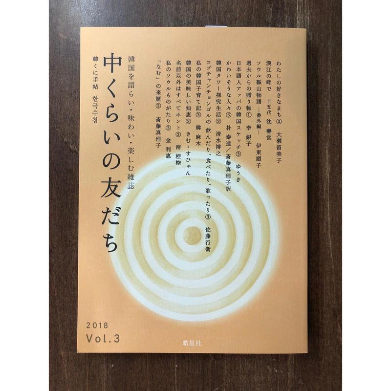 中くらいの友だち 韓くに手帖 vol.3