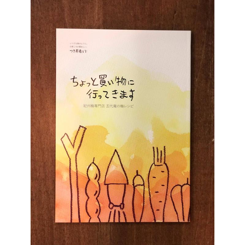 ちょっと買い物に行ってきます 紀州梅専門店 五代庵の梅レシピ