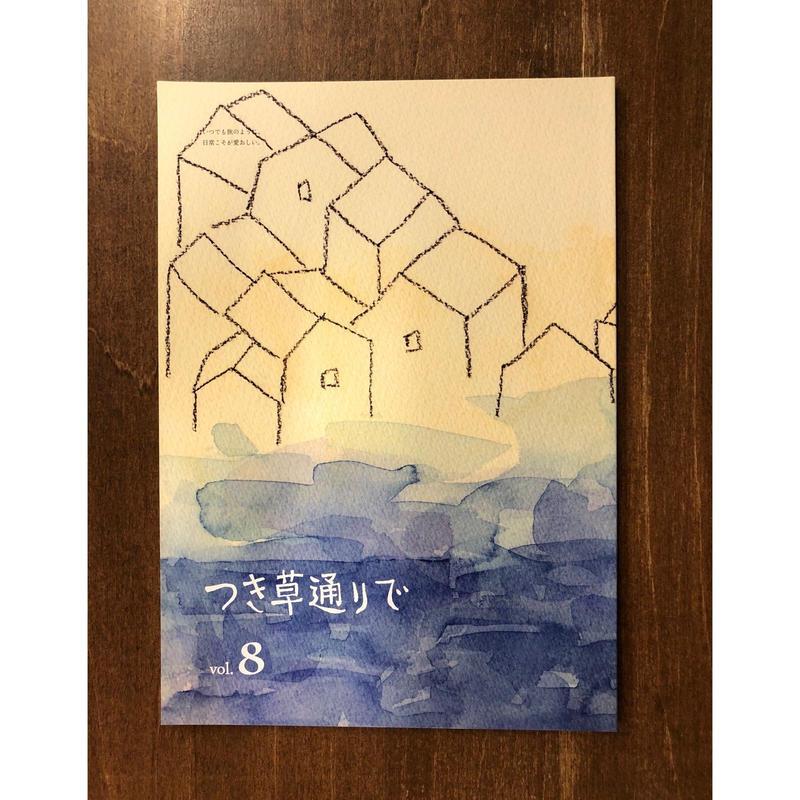 つき草通りで vol.8