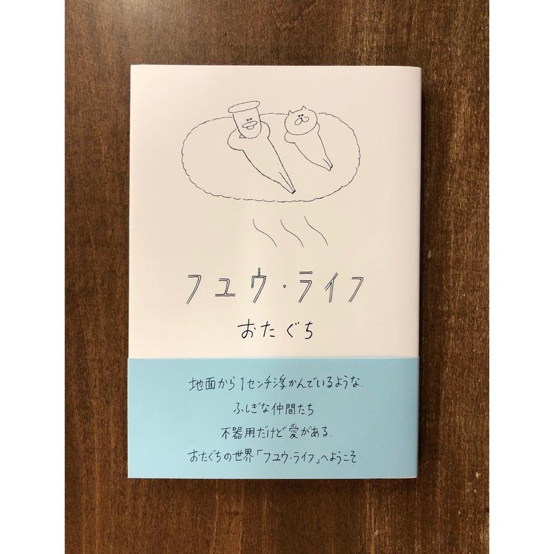 【著者サイン入り】フユウ・ライフ