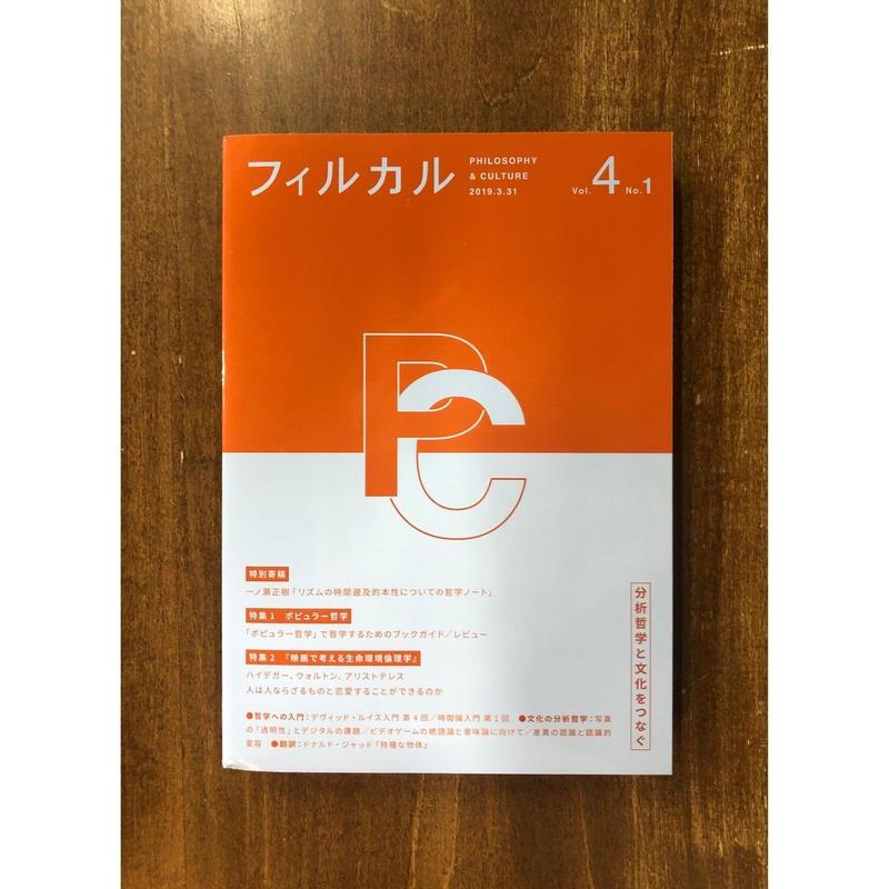 フィルカル Vol. 4、No.1