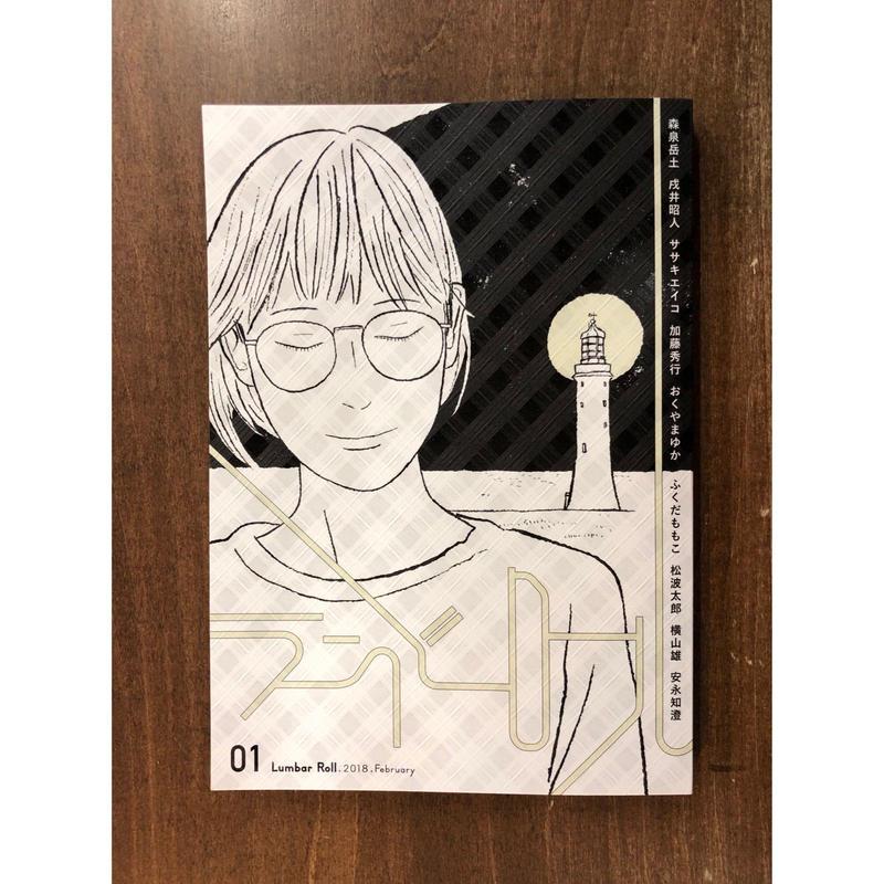 ランバーロール 01(安永知澄、森泉岳土、おくやまゆかサイン入り)