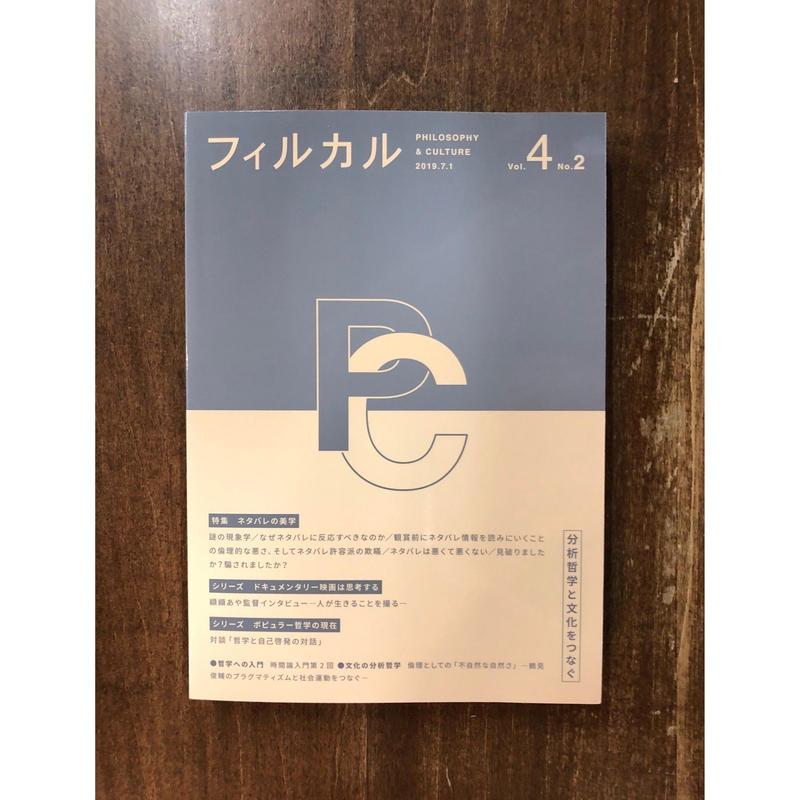 フィルカル Vol. 4、No.2