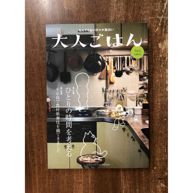 大人ごはん Vol.3