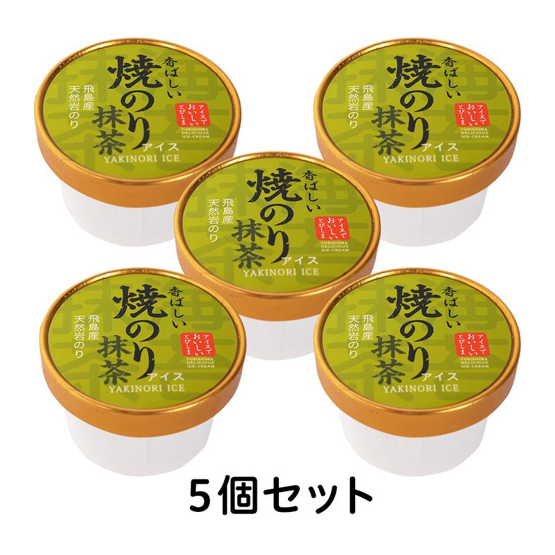 焼きのり抹茶アイス(5個セット)