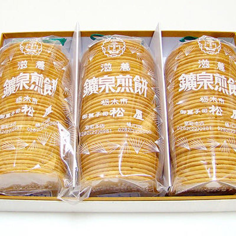 【進物用】鑛泉煎餅3袋(114枚入)※箱入り