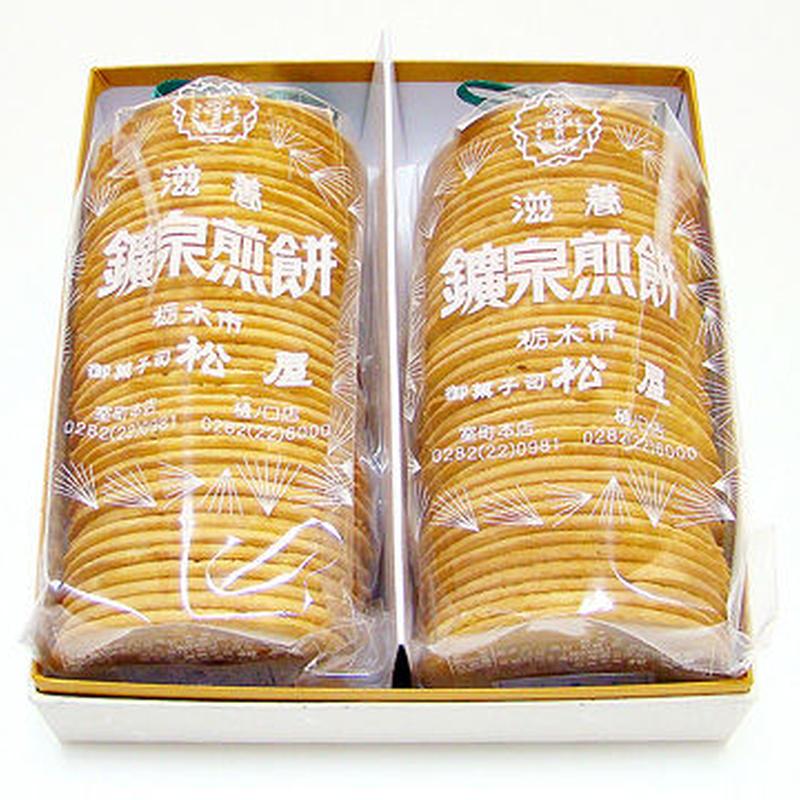 【進物用】鑛泉煎餅2袋(76枚入)※箱入り