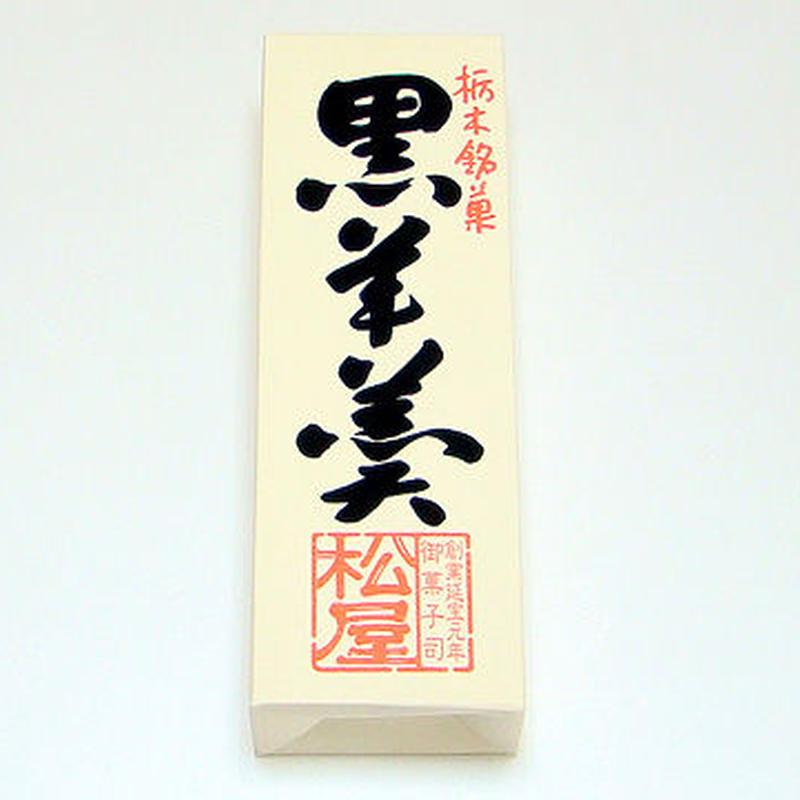 【ご自宅用】本煉羊羹(黒糖/大・600g)