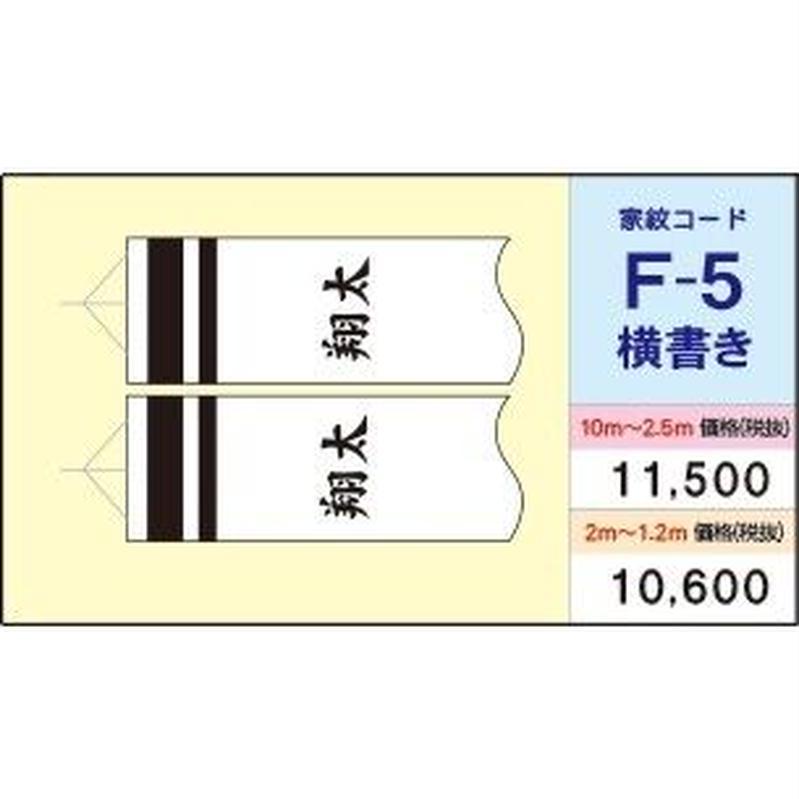 F-5鯉のぼり吹き流しが2.5m~10mの場合、横書きで名前を入れる