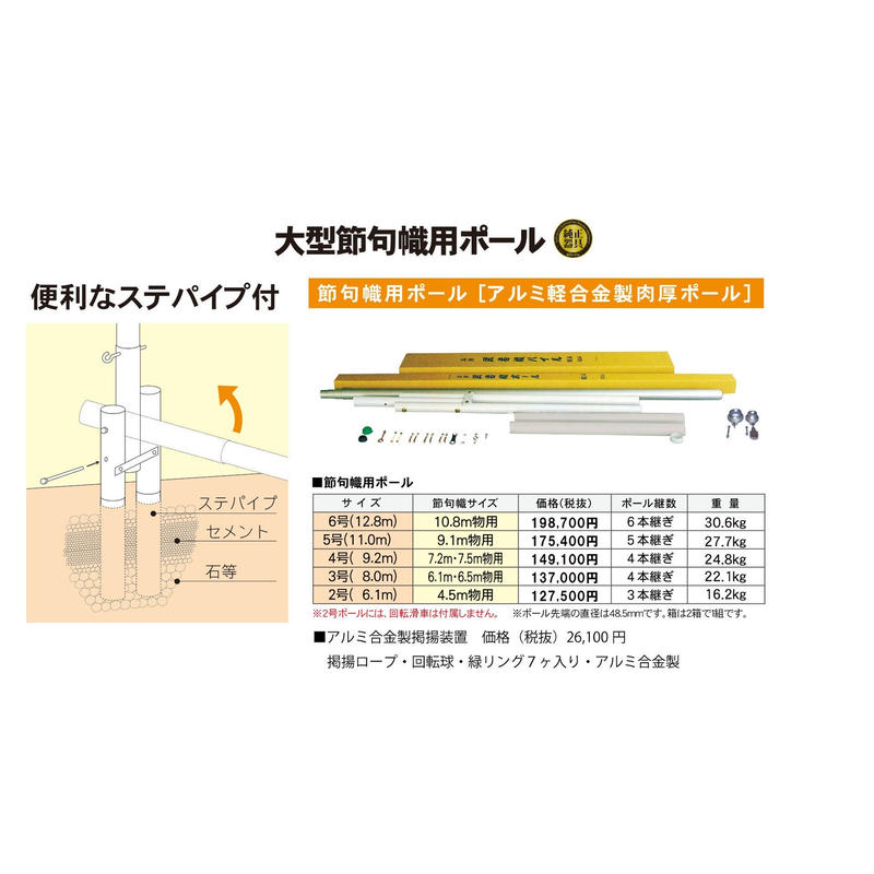 節句幟ポール4.5m幟用+掲揚装置アルミ合金製 杭打ちタイプ
