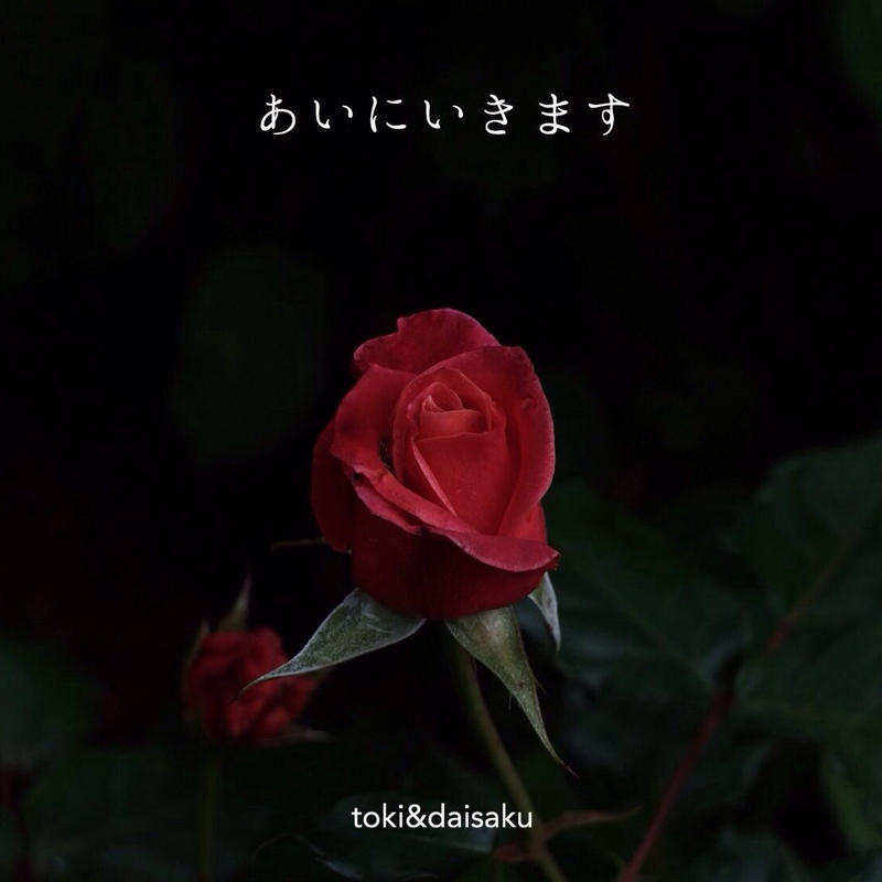 「あいにいきます」6曲入り 熊本復興支援CD