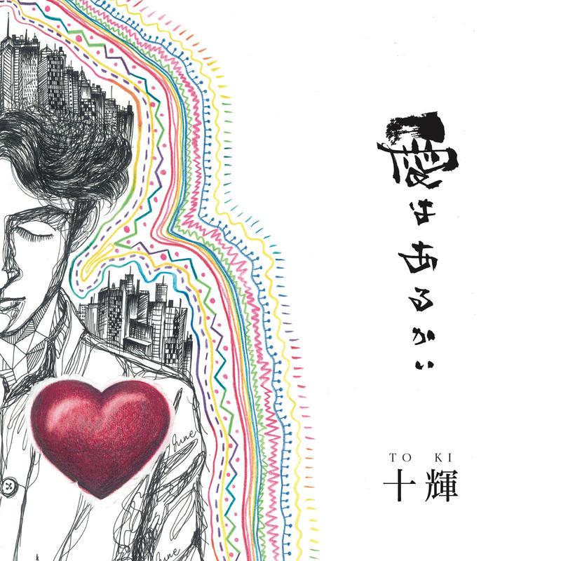 「愛はあるかい」3曲入 シングルCD