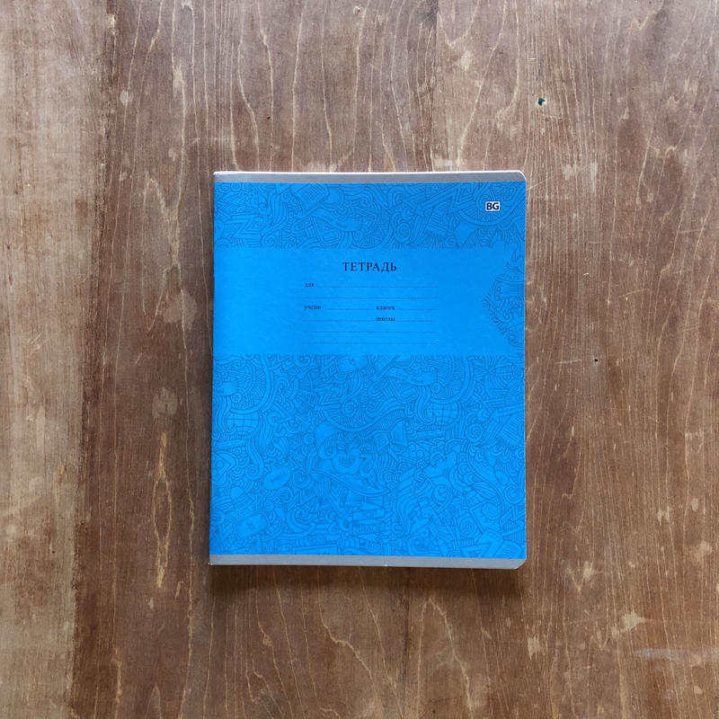 エカテリンブルクのノート(blue)