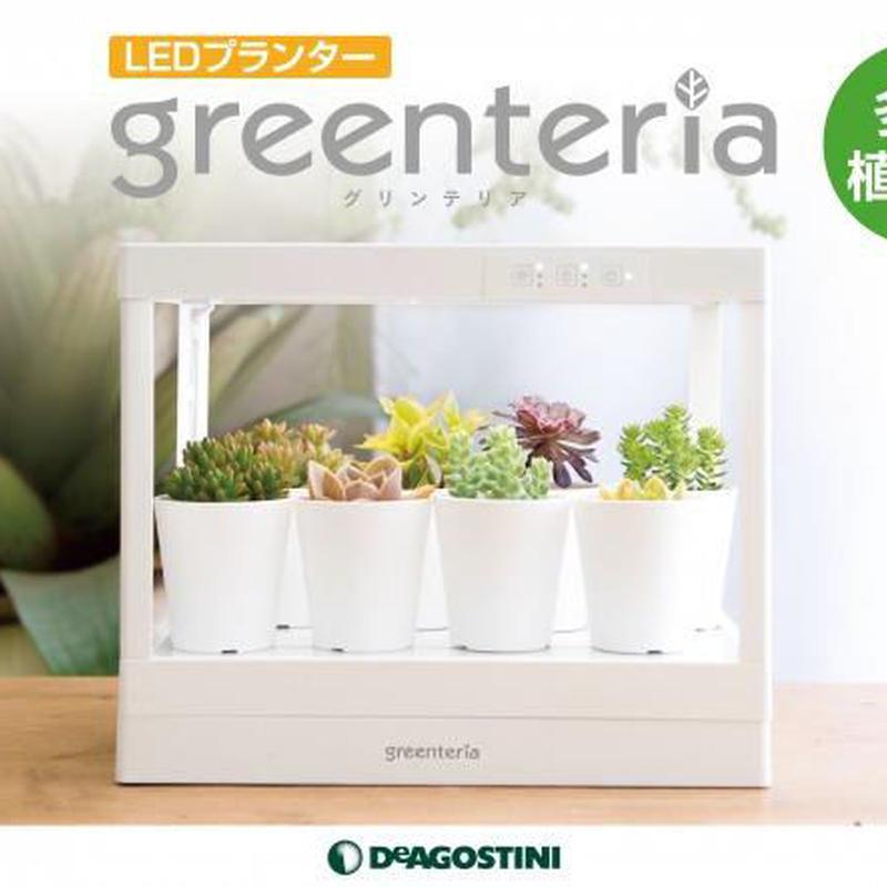 DeAGOSTINI LEDプランターグリンテリア 多肉植物用栽培機  監修TOKIIRO