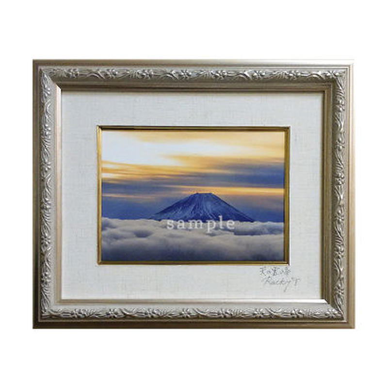 ギフトサイズ作品「天の霊峰」