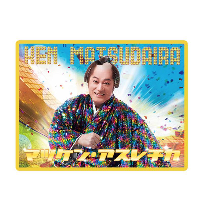 マツケン・ブランケット【数量限定】