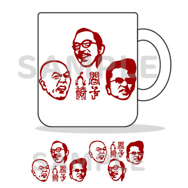人間椅子マグカップ<赤>