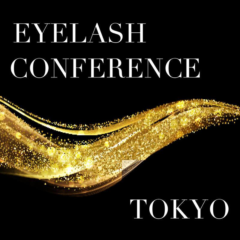 国際アイラッシュカンファレンス/VIP席