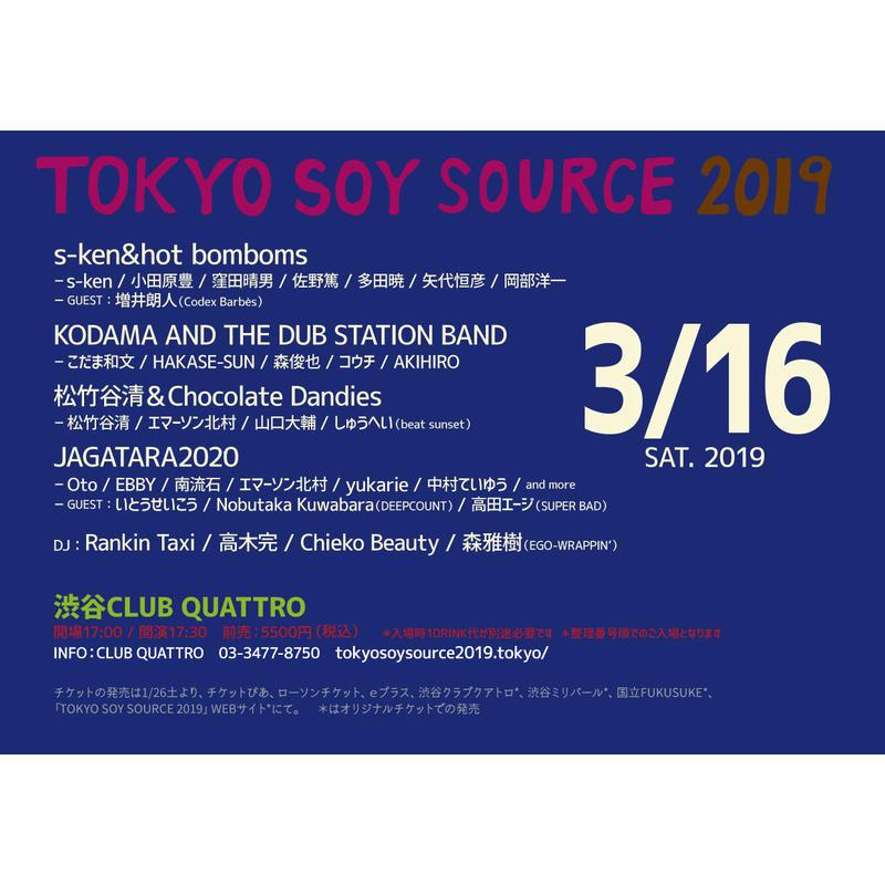 「TOKYO SOY SOURCE 2019」オリジナルチケット
