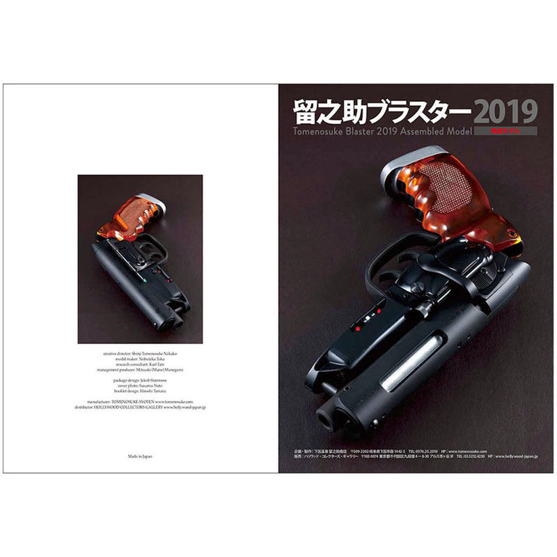 Tomenosuke Blaster 2019 Assembled Model Booklet + Flyer