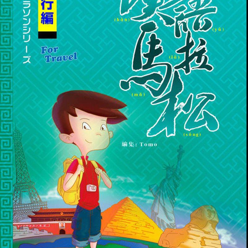 中国語旅行952フレーズ(英語、日本語付き) 音声+テキスト
