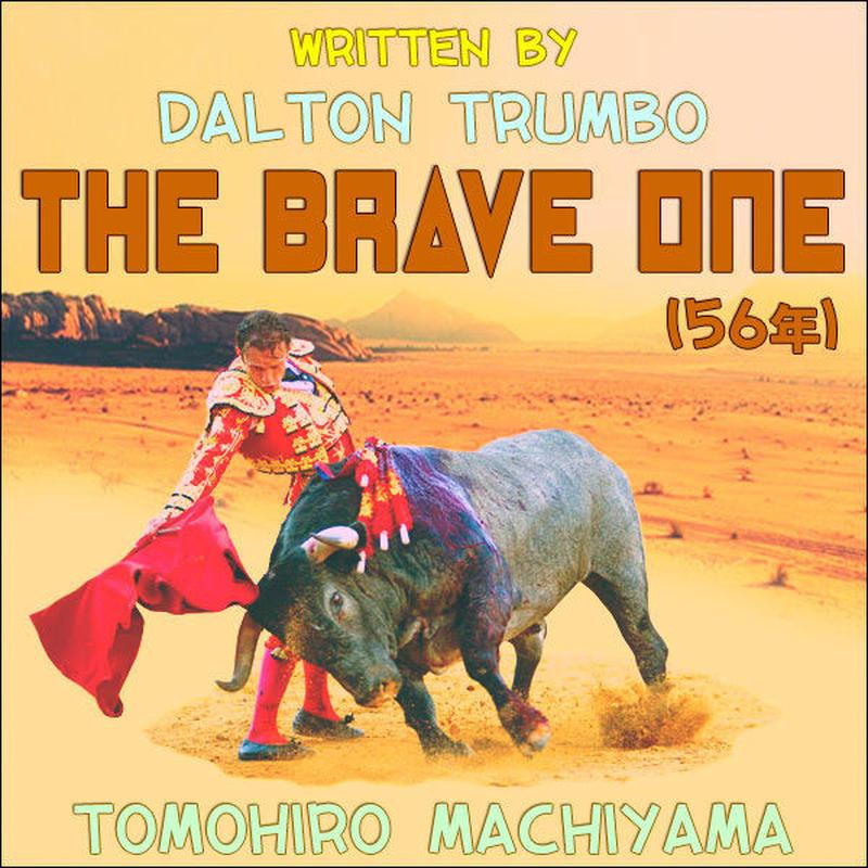 町山智浩の映画その他ムダ話100回記念、「本当に本当に素晴らしい映画」ダルトン・トランボの『黒い牡牛』(56年)。 アカ狩りでハリウッドを追放されたダルトン・トランボが……。