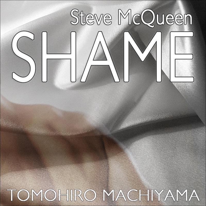 町山智浩の難解映画17 マイケル・ファスベンダー&キャリー・マリガン主演『シェイム』(2011年)。主人公はどうしてセックス中毒になったのか?  何がSHAME(恥)なのか?(ネタバレ有・60分)
