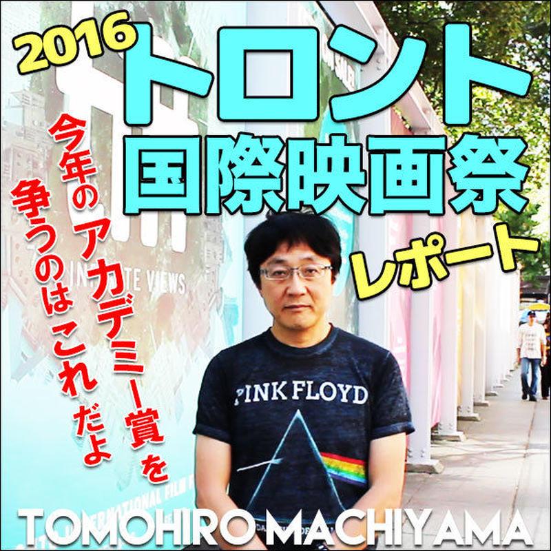 町山智浩の2016年トロント国際映画祭レポート、今年のアカデミー賞を争うのはこれだよ。