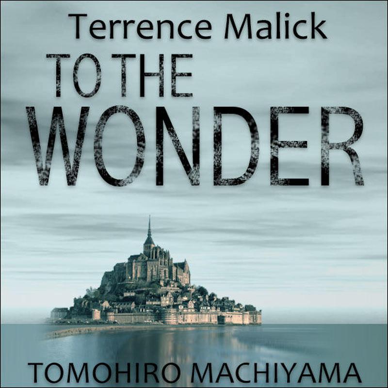 町山智浩の難解映画20 テレンス・マリック監督『トゥ・ザ・ワンダー』(2012年)。『ツリー・オブ・ライフ』よりさらに説明を排除して難解さを増したマリック映画。彼自身の人生と、風景が理解する鍵だ。
