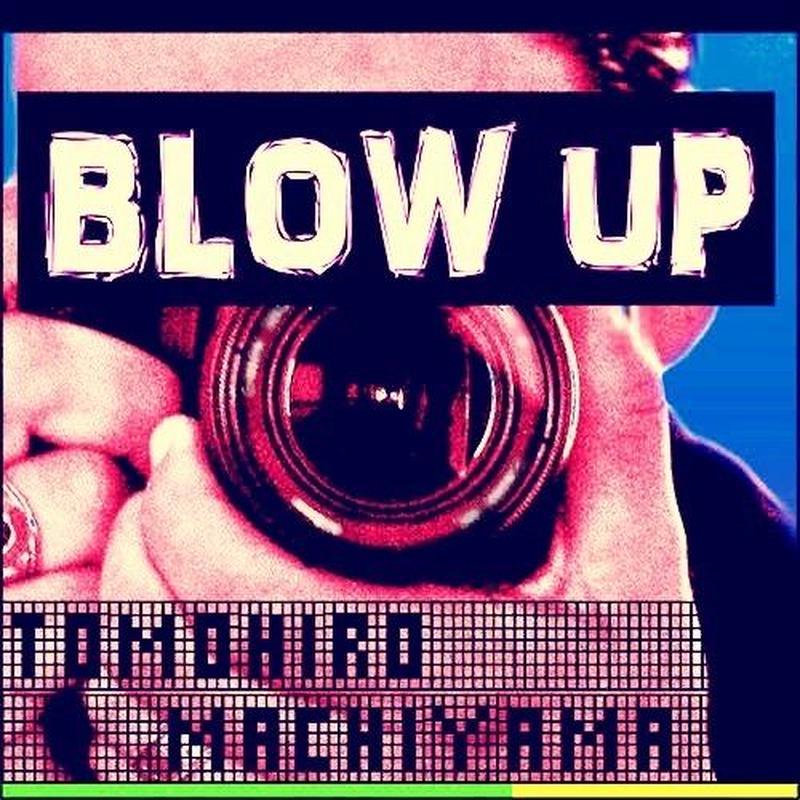 町山智浩の難解映画⑤ ミケランジェロ・アントニオーニ監督の『欲望』(1967年)。ヤードバーズが「ストロール・オン」を演奏する奇跡のようなシーンがあることでロック・ファンには有名すぎる映画。