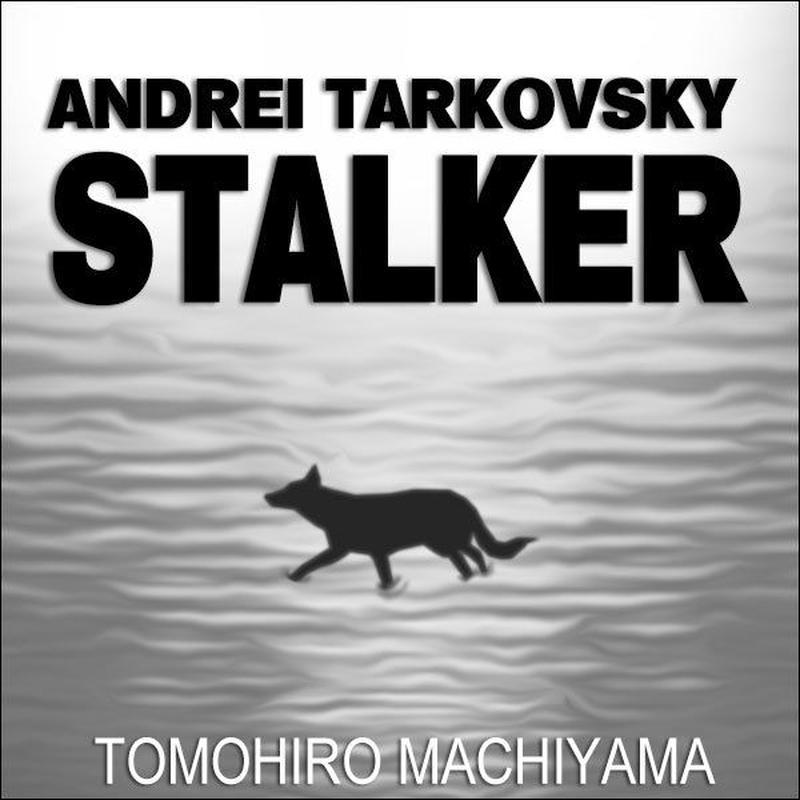 町山智浩の映画ムダ話88 アンドレイ・タルコフスキー監督『ストーカー』(1979年)。 異星からの来訪者(?)が残していった謎の領域「ゾーン」。そこに行けば本当の願いがひとつだけ叶うというが……。