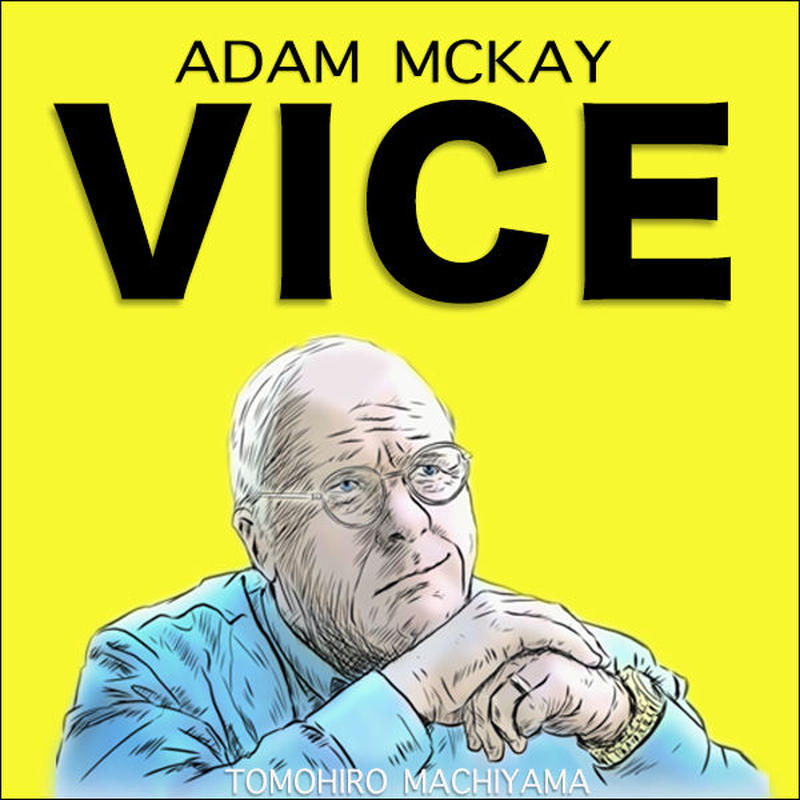 町山智浩の映画ムダ話121 アダム・マッケイ監督『バイス』(2018年)。イラク戦争を起こしたディック・チェイニー副大統領を描く政治コメディ。毛バリと心臓が意味するものは?