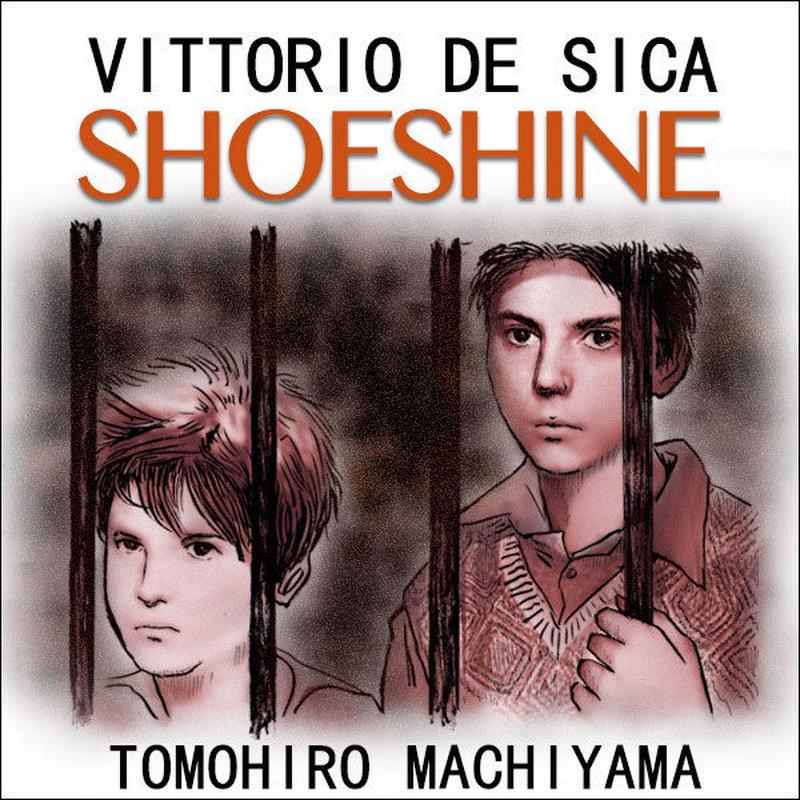 町山智浩の「一度は観ておけこの映画」24 ヴィットリオ・デ・シーカ監督『靴みがき』(1946年)。イタリアン・ネオレアリズモの名作だが、その実はハードコアな刑務所映画。少年たちの友情を引き裂く……。