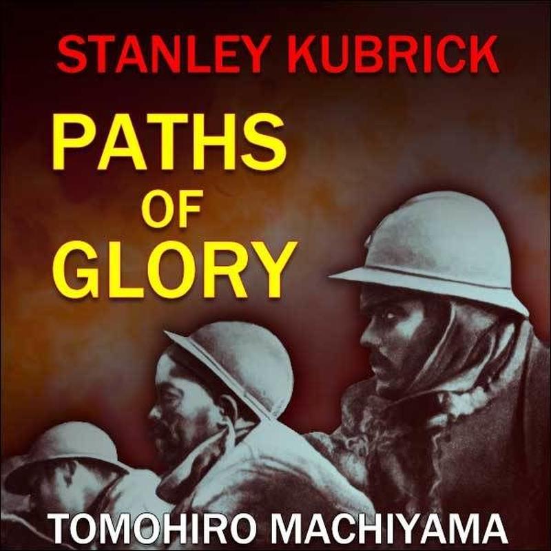 町山智浩の映画ムダ話79 スタンリー・キューブリック監督『突撃』 1957年。 第一次大戦の西部戦線、フランス軍は無茶な突撃に失敗し、その責任を末端の兵士に押し付け、彼らを処刑しようとする。