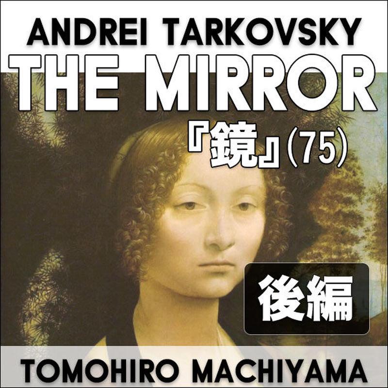 町山智浩の難解映画 27 タルコフスキー監督『鏡』(75年) 後編。プーシキンの詩を朗読させる謎の女性はスターリンに抵抗した実在の詩人だった。ダ・ヴィンチの画集は何を意味するのか?