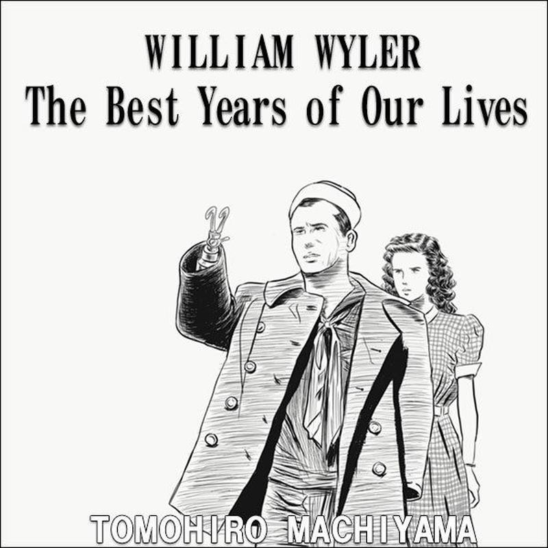 町山智浩の「一度は観ておけこの映画」26 ウィリアム・ワイラー監督『我等の生涯の最良の年』(46年)。 第二次世界大戦から故郷の街に返って来た三人の兵士。彼らは体と心に癒えない傷を抱えていた……。