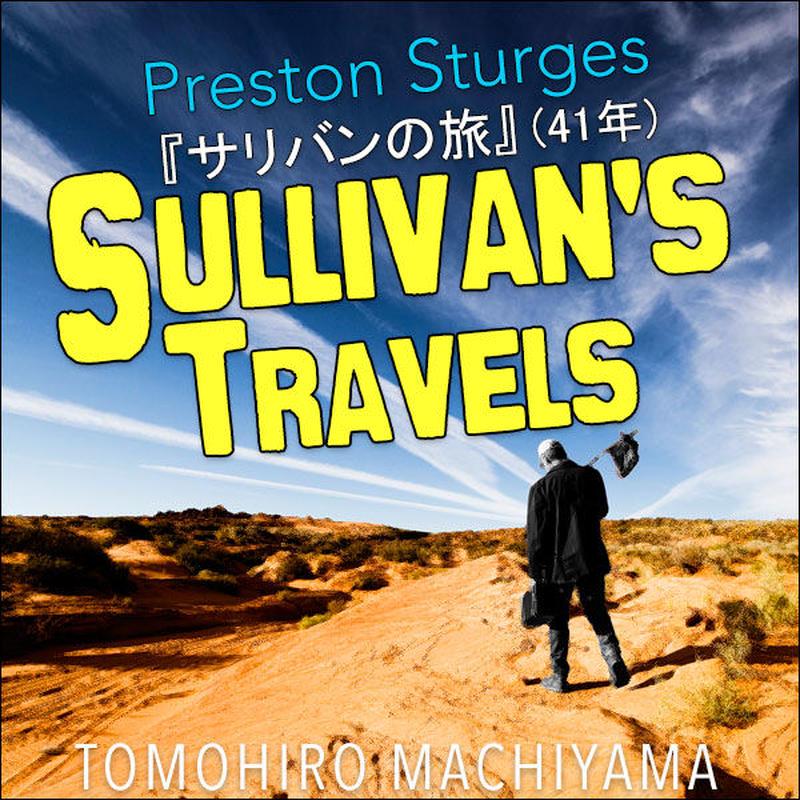町山智浩の「一度は観ておけこの映画」15 プレストン・スタージェス監督『サリヴァンの旅』(41年)。ダラボン『ショーシャンクの空に』などに強烈な影響を与えたドタバタ・コメディ!