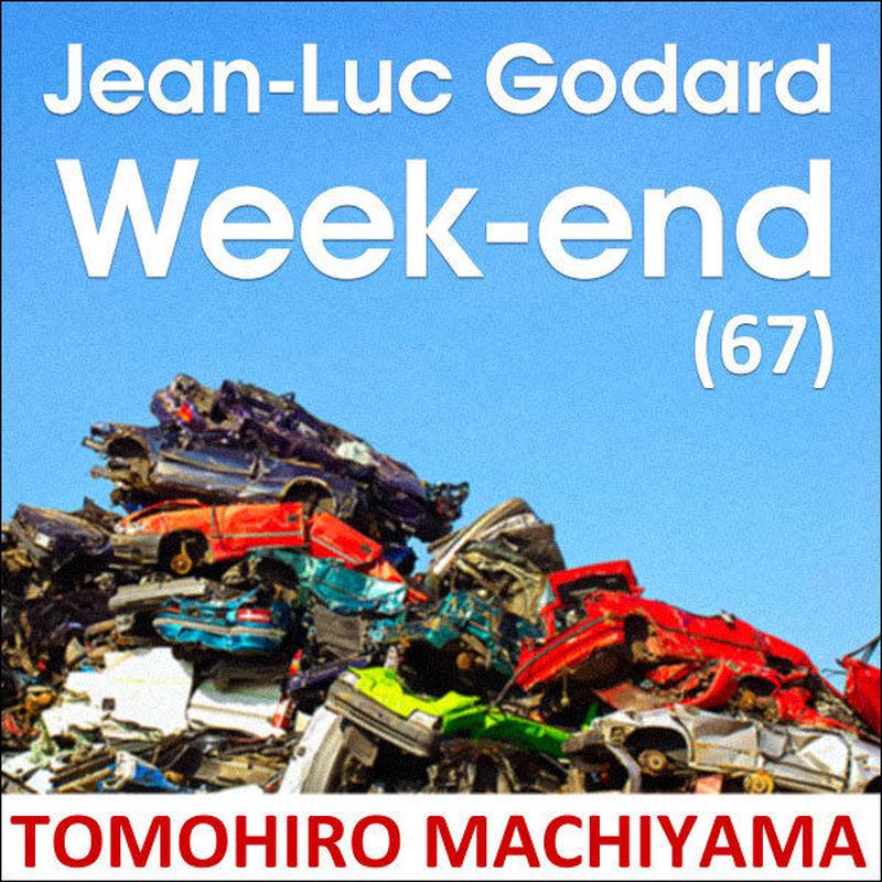 町山智浩の映画ムダ話30 ゴダール『ウィークエンド』(67年)。パリに住む裕福な夫婦が週末、車で郊外に向かうが交通事故による大渋滞に出くわして道を逸れる。そこから世界は破滅に向かい…。