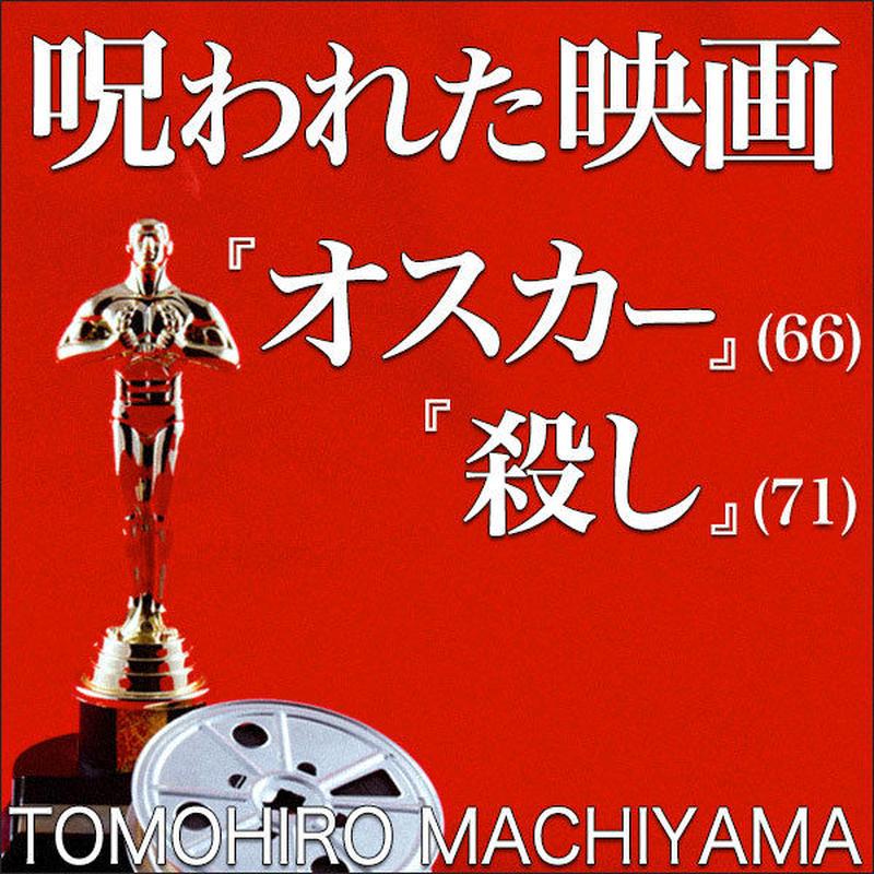 町山智浩の映画ムダ話44 呪われた映画『オスカー』(66年)と『殺し』(71年)。 アカデミー作品賞取り違え事件で思い出したのは、主演男優賞を取るために何でもする男を描く『オスカー』という映画だ。