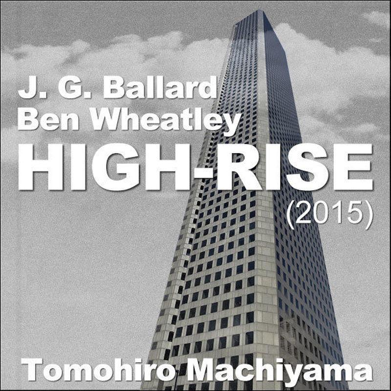 町山智浩の難解映画33 J・G・バラード原作、ベン・ウィートリー監督『ハイ・ライズ』(2015年)。40階建ての高層住宅で始まる下層階住民の反乱。この物語が書かれた時、イギリスに何があったのか?