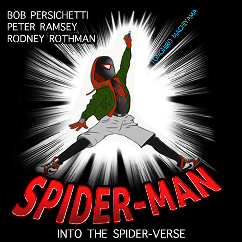 町山智浩の映画ムダ話120 『スパイダーマン: スパイダーバース』(2018年)。リープ・オブ・フェイス(信じて跳べ)と多元的宇宙を結び付けるウィリアム・ジェームズの哲学を軸に「人生は生きるに…….。