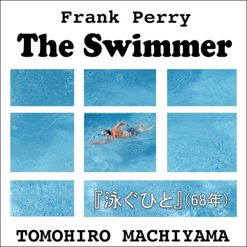 町山智浩の難解映画22 フランク・ペリー監督『泳ぐひと』。このシュールな物語に隠された意味は?