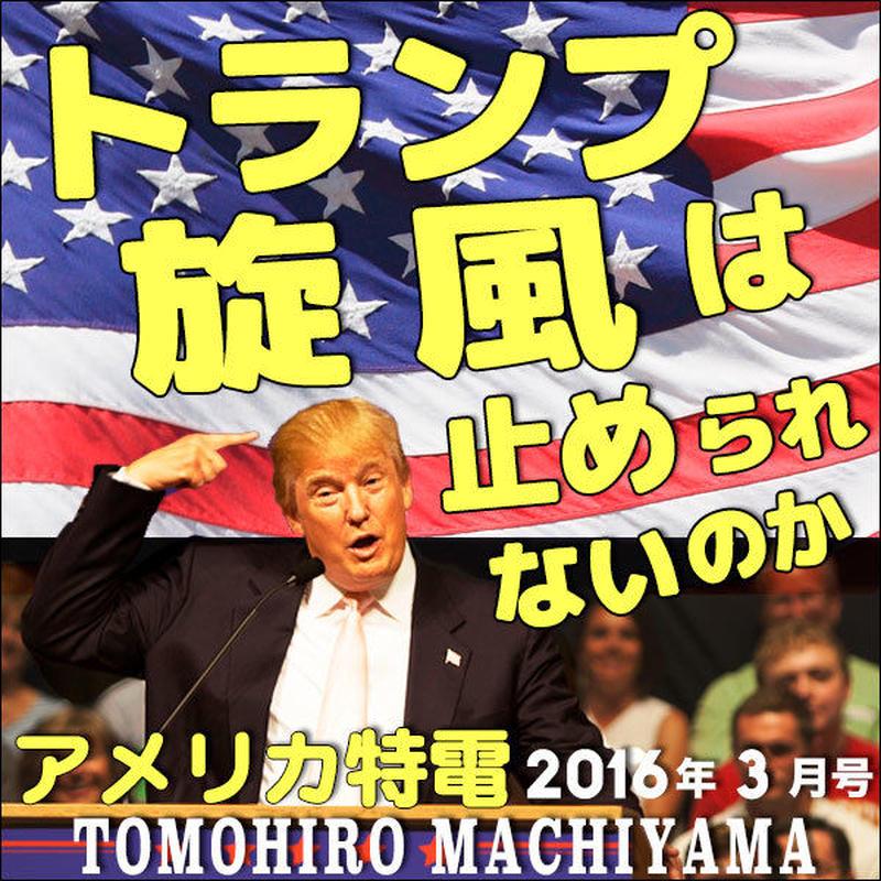 町山智浩のアメリカ特電 2016年3月号「トランプ旋風は止められないのか」 トランプはスーパーチューズデーで圧勝し共和党の大統領候補にまた一歩近づいた。