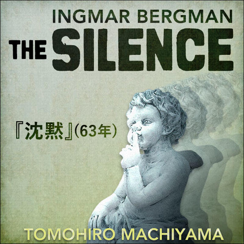町山智浩の難解映画25 イングマール・ベルイマン監督『沈黙』(63年)。誰もいないホテルで姉は孤独に悶え、妹は言葉も通じない男を誘い……。ベルイマンの「神の沈黙」三部作の完結編。