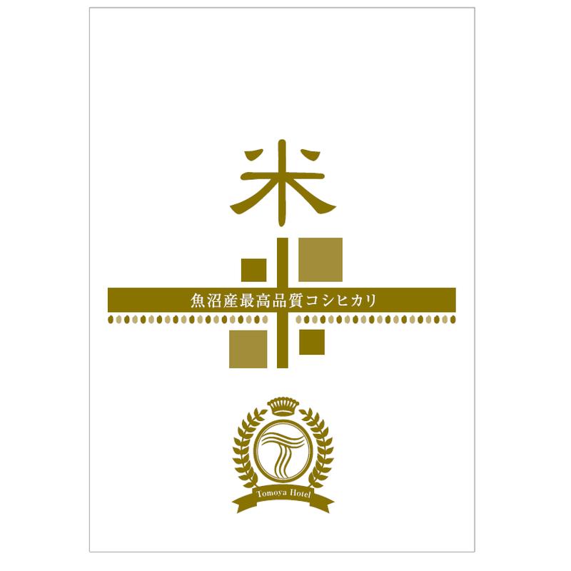 平成31年収穫米魚沼産コシヒカリ 一等米 5kg 最強