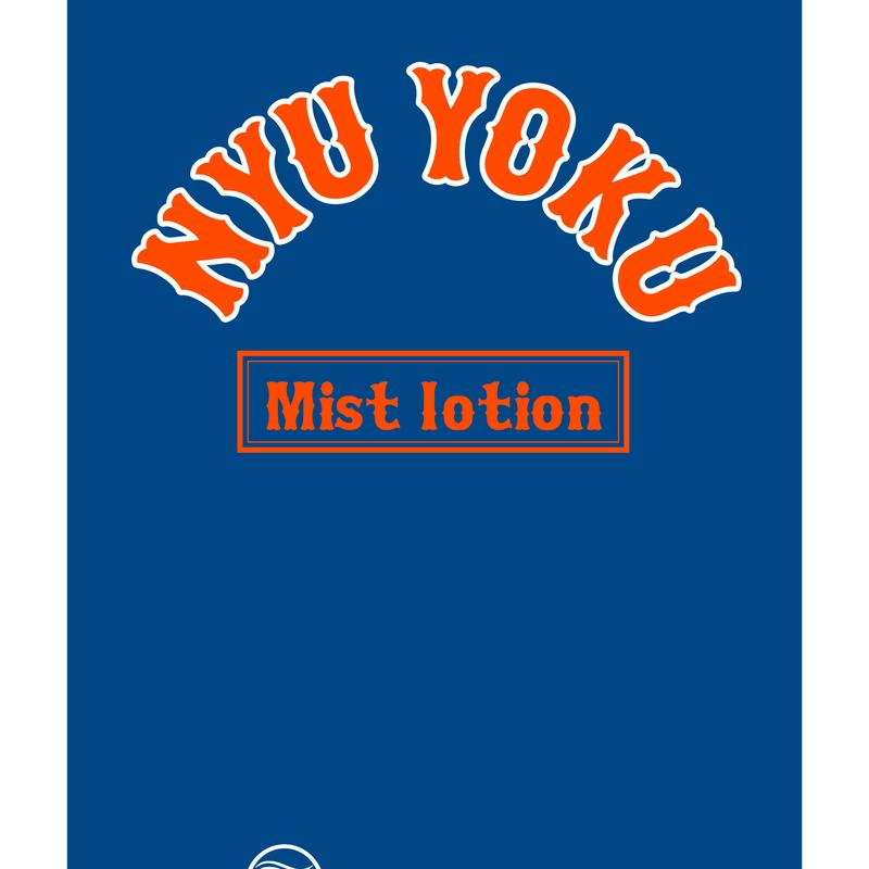 友家ホテル自家源泉ミスト NYU YOKU 化粧水 3本セット