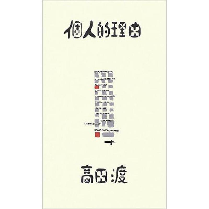 "【BOOK】高田渡 ""個人的理由"""