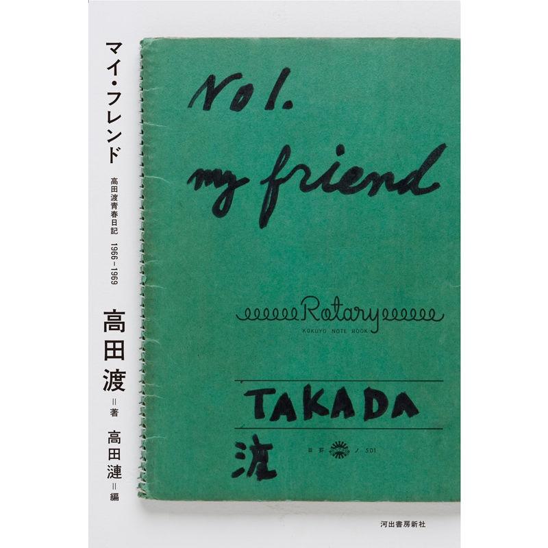 """【BOOK】高田渡 """"マイ・フレンド―高田渡青春日記1966-1969"""""""